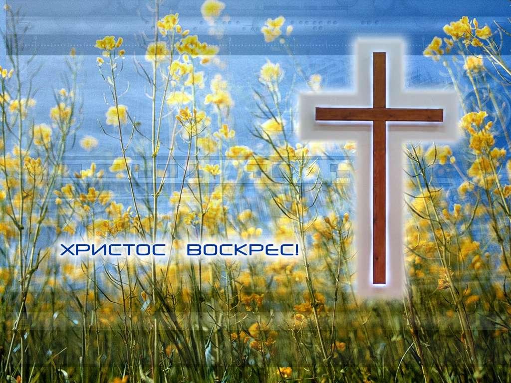 Христианские обои фотоальбом